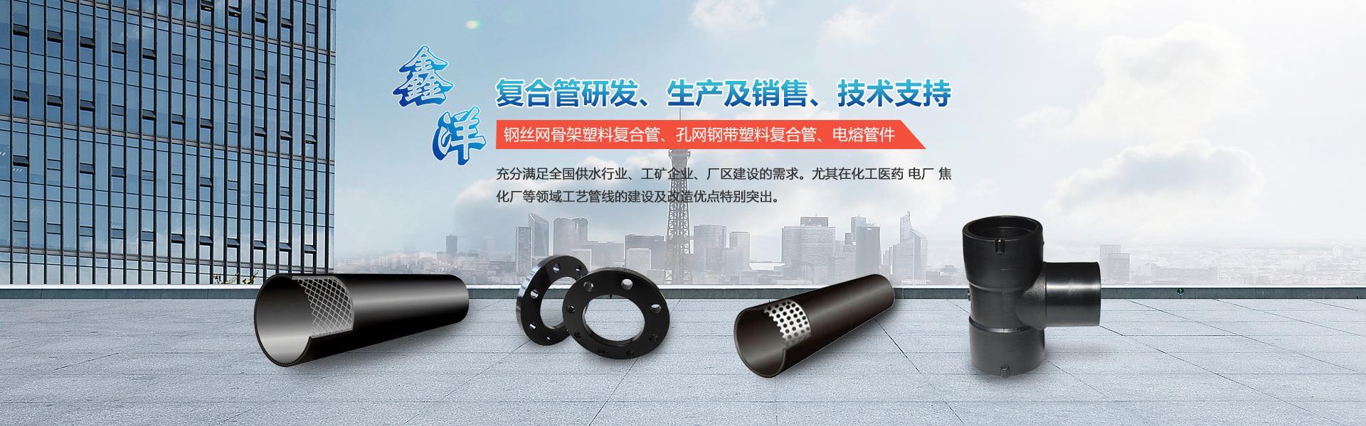 鋼絲網復合管 鋼絲網骨架聚(ju)乙烯(xi)復合管 孔網鋼帶聚(ju)乙烯(xi)復合管